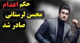شایعه حکم اعدام محسن لرستانی
