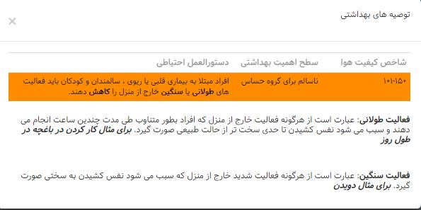 هم اکنون شاخص آلودگی هوای تهران با شاخص 140 به صورت ناسالم برای گرو ههای حساس قرار دارد. آلودگی هوا یکی از معظلات جامعه کنونی در شهرهای صنعتی و پر جمعیت بوده و به عنوان یکی ازدغدغه های مردم و مسئولین تبدیل شده است.