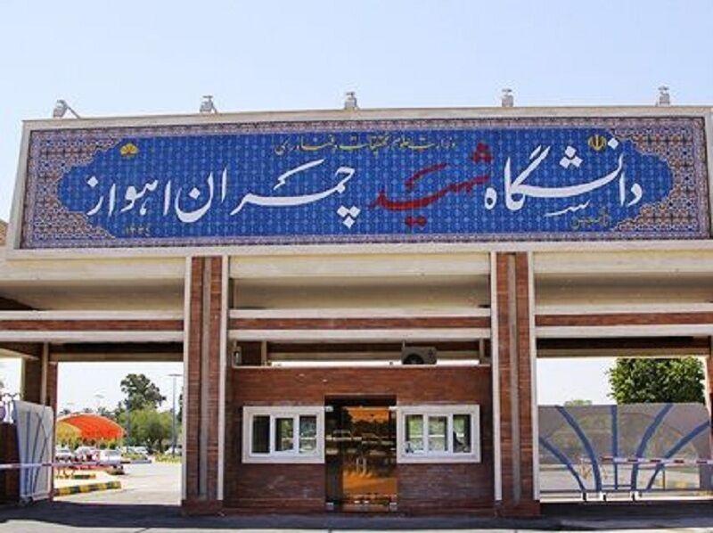 مرگ دو داشجوی دیگر در دانشگاه چمران