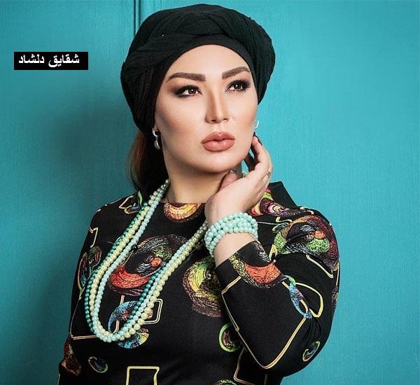شقایق دلشاد بازیگر و مدل ایرانی است،او متولد دهه شصت می باشد،متولد 1367 در تهران استو در خانواده ای کاملا مذهبی بزرگ شد و در ادامه به رشته بازیگری و مدلینگ روی آورد. شغل پدرش سلاخی بوده و او از ابتدا در خانواده ای بزرگ شد که کاملا با وارد شدن او به رشته بازیکری و مدلینگ مخالف بودند تا حدی که وقتی مادرش از ورود او به این رشته مطلع می گردد با او درگیری لفظی پیدا کرده و حتی یک سیلی به او می زند.