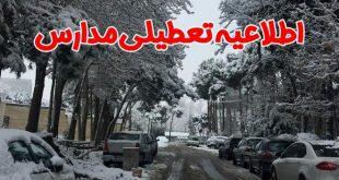 بر اساس اعلام سخنگوی سازمان آموزش و پرورش شهر تهران کلیه مدارس ابتدایی و دوره اول متوسطه در مناطق ۱ تا ۵ شهر تهران فردا دوشنبه به علت برودت هوا و بارش برف و همچنین لغزندگی معابر و خیابانها و تعطیل اعلام شدند