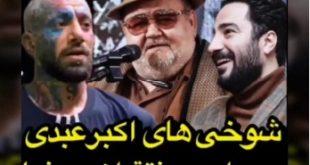 فیلم شوخی های جالب اکبر عبدی در مراسم منتقدان سینما- حضور اکبر عبدی بر روی صحنه در ماین مراسم و شوخی با دستگیری امیر تتلو