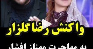 محمدرضا گلزار در یک مصاحبه تلویزیونی در خصوص مهاجرت مهناز افشار واکنش نشان داد و نسبت به خالی بودن جای او در سینمای ایران اشاره کرد.