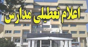 تعطیلی مدارس کشور یکشنبه 4 اسفند 98 به دلیل بیماری کرونا