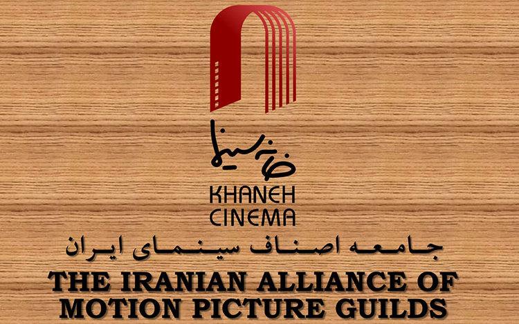 اعتراض خانه سینما و کانون کارگردانان به صداوسیما در خصوص توهین به هنرمندان