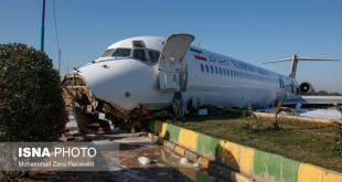 امروز صبح هواپیمای مسافربری خط تهران-ماهشهر بعد از از ترک فرودگاه مهرآباد در هنگام نشستن بر روی باند فرودگاه ماهشهر دچار حادثه شد و از باند فرودگاه خارج گشت.