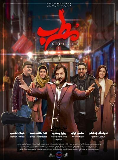 این فیلم روایت یک خانواده ایرانی است که وارد کشور ترکیه می شوند و چون کشور ترکیه از لحاظ فرهنگی به ایران نزدیک تر است انتخاب گردیده است.در این فیلم روایت زندگی افرادی را به نماش می گذارد که داستان و روند زندگی آنها با زمان حال همخوانی ندارد.