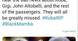 من به خانواده برایانت و شهر لسآنجلس تسلیت میگویم. کوبی برایانت واقعاً بزرگتر از بسکتبال بود، از شنیدن خبرهای غمانگیز درباره کوبی، جیجی، جان آلتوبلی و بقیه مسافران ناراحت شدم. همه دلشان برای آنها تنگ خواهد شد