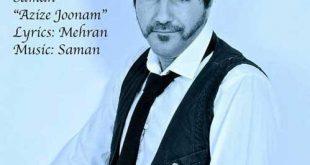 سامان خواننده لس آنجلسی که چندین سال است به ایران برگشته و در ایران ساکن شده دو شب پیش در حین اجرای کنسرت در یک سفره خانه در شمال تهران بازداشت شد.