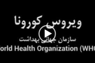 سازمان بهداشت جهانی برایاطلاع رسانی به فرسی زبانان یک ویدئو آموزشی به زبان فارسی منتشر کرده است