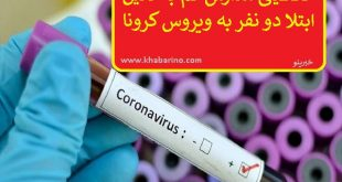 دیروز با انتشار یک ویدیو در فضای مجازی که انتقال یک بیمار مشکوک به ویروس کرونا را به بیمارستان فرمانیه تهران نشان می داد باعث بروز بحث ها و گمانه زنی هایی در خصوص انتشار ویروس کرونا در تهران گردید