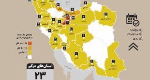 نقشه پراکندگی ویروس کرونا در کشور ۸ اسفند ۱۳۹۸ (تعداد مبتلایان و فوتی ها )
