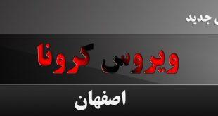به گزارش خبرگزاری رکنا تعداد ۲ نفر از مبتلایان بیماری ویروسی کرونا در بیمارستان اصفهان بستری شدند و تحت درمان قرار گرفتند