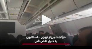 بازگشت هواپیمای تهران - استانبول به دلیل نقص فنی - این هواپیما بعداز یک ساعت ونیم تاخیر پرواز کرد و بعداز گذشت نیم ساعت از پرواز به فرودگاه بازگشت