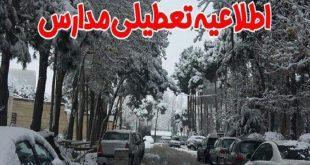 مدارس نوبت صبح استانهای زیر در شهرهای ذکر شده در نوبت صبح به علت بارش برف و برودت و یخبندان فردا تعطیل می باشند