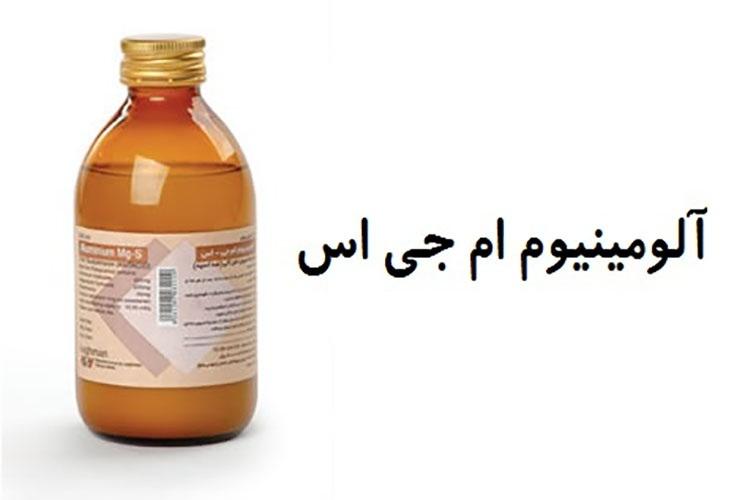 آلمینیوم-ام-جی-اس اصولا روی اسید معده اثر خنثی کنندگی دارد و با فسفات مواد غذایی در روده باند شده و باعث دفع آن می شود اثر آن حدود ۲ ساعت باقی می ماند