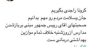 دکتر ابوالفضل سروش نماینده مردم تهران در یک پست جدید باز شدن مدرسه ها را از روز شنبه خلاف تمامی موازین بهداشتی اعلام کرد