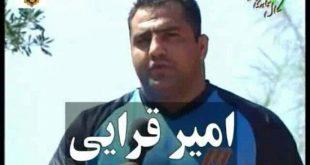 روز گذشته اخباری در خصوص امیر قرایی که به اتهام قتل از کشور فراری می باشد در رسانه ها منتشر گردیده است،او سابق بر این در مسابقات قویترین مردان ایران شرکت می کرد و بعداز قتل یکی از دوستان خود از کشور فراری شد