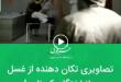 امروز فیلمی درخصوص نحوه غسل جانباختگان توسط جهادگران عرصه سلامت ( طلاب حوزوی) در فضای مجازی منتشر شده است