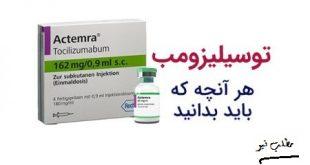 به گزارش خبرگزاری تسنیم نتایجی از تاثیر داروهای التهابی که در درمان بیماری آرتروز استفاده می شود به عنوان داروی درمان علائم حاد بیماری کرونا منتشر گردیده است
