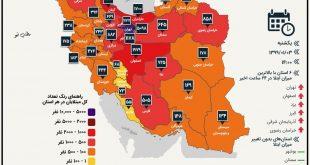 آمار رسمی بیماری کرونا در ایران ۳ فروردین ۱۳۹۹ از سوی وزارت بهداشت و درمان اعلام شد،بر طبق آمار تعداد کل مبتلایان به بیش از ۲۱ هزار نفر در کل کشور رسید
