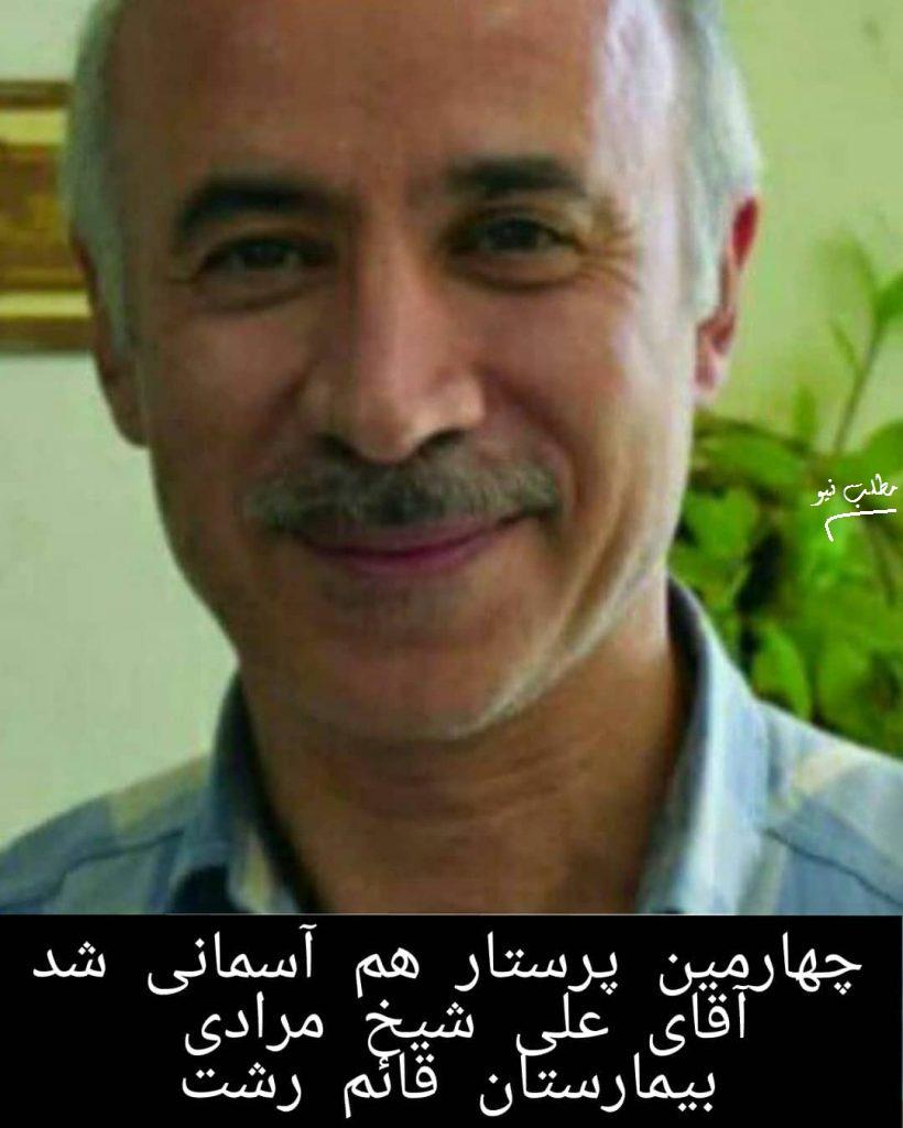 علی شیخ مرادی پرستار بیمارستان قائم رشت بر اثر کرونا درگذشت