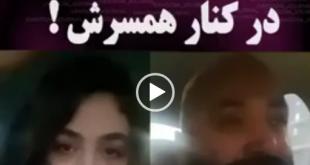 ریحانه پارسا و مهدی کوشکی اولین عید را در کنار یکدیگر جشن گرفتند و با انتشار یک ویدئو عید را به همه مردم تبریک گفتند
