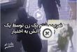 فیلم درگیری مردی با یک خانم که توسط دوربینهای مداربسته ضبط شده است به سوژه رسانه ها تبدیل شد ، این فیلم که توسط یک دوربین مداربسته ضبط شده است از درگیری یک مرد و یک زن در یکی از خیابان ها حکایت دارد و تا کنون از طرف رسانههای رسمی واکنشی در خصوص این فیلم منتشر شد نشده است