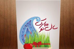 شاید یکی از زیباترین هدیه های نوروز و همچنین جذاب ترین روشهای تبریک گفتن عید نوروز ارسال کارت پستال های رنگی مخصوص می باشد