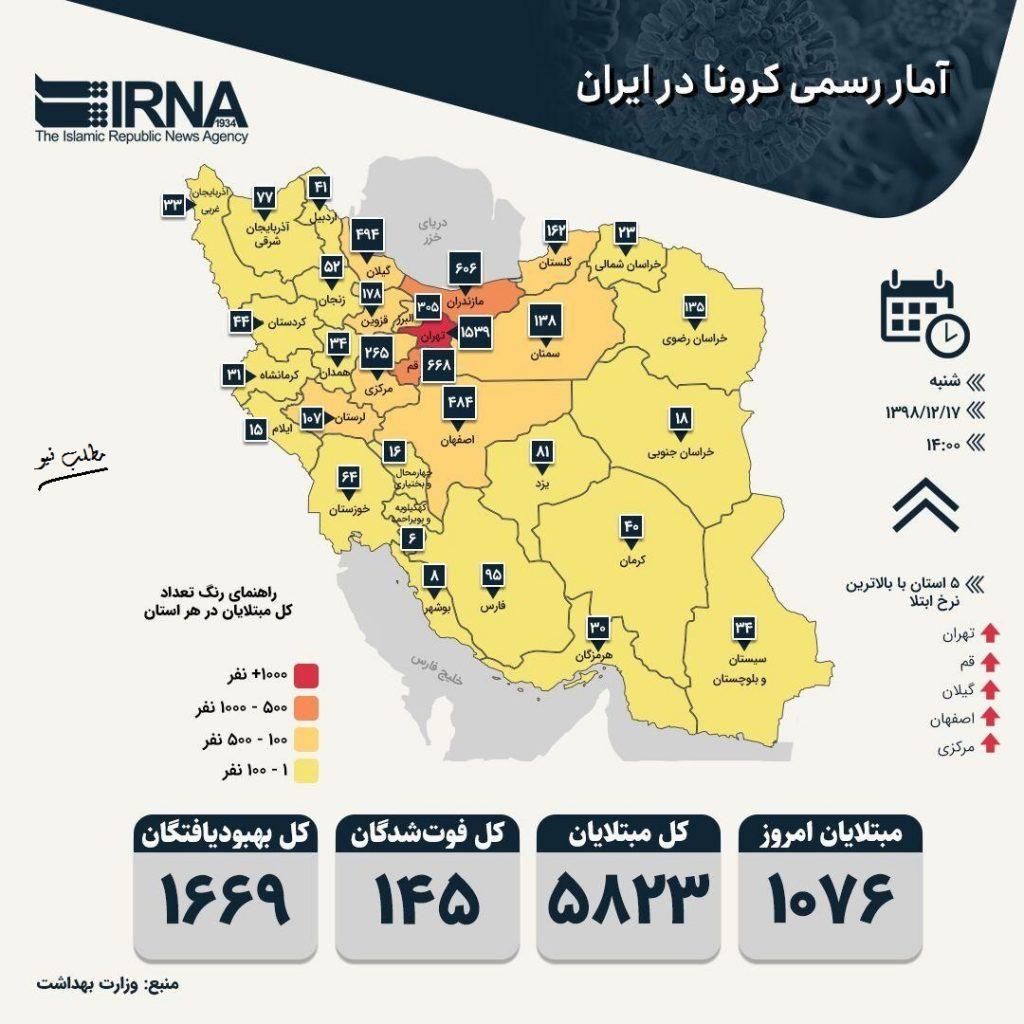 نقشه پراکندگی بیماری کرونا در ایران 17 اسفند 1398 + (آمار مبتلایان و فوتی ها)