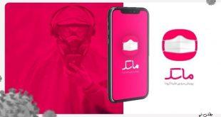 اپلیکیشن ماسک توسط نخبگان دانشگاه شریف و امیرکبیر طراحی و به صورت رایگان در اختیار جامعه قرار داده شده است