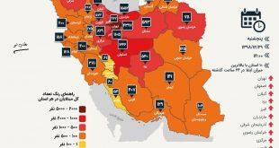 امروز ۲۹ اسفند ۱۳۹۸ آمار رسمی بیماری کرونا از سوی وزارت بهداشت و درمان اعلام شد،همچنین ۱۰ استان کشور که دارای بالاترین رقم ابتلاء به بیماری کرونا را دارند مشخص گردید