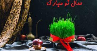 نوروز در تقویم ایرانیان به روز یکم فروردین هر سال گفته می شود و آغاز نوروز به عنوان یک جشن باستانی و کهن برای تمامی پارسی زبانان سراسر دنیا از اهمیت خاصی برخوردار است است و هر ساله طبق رسم دیرین ایرانیان جشن گرفته می شود