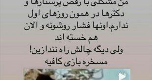 هانیه توسلی در یک واکنش تند نسبت به ویدیو منتشر شده از امین زندگانی که هنرمندان و فوتبالیست ها را به چالش رقص دعوت کرده بود گفت؛ دیگه چالش راه نندازین، این مسخره بازی کافیه !