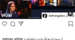 مهناز افشار با انتشار این پست جدید در صفحه اینستاگرامش رسما از مسابقه پرشین گات تلنت جداشد