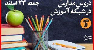 جدول پخش برنامه های مدرسه تلویزیونی ایران از شبکه آموزش سیما روز جمعه 23 اسفندماه ۹۸
