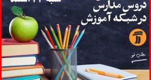 برنامه دروس مدارس برای روز چهارشنبه ۲۴ اسفند ماه اعلام شد،دانش آموزان دوره اول و دوم متوسطه و همچنین دانش آموزان دوره ابتدایی می توانند دروس آموزشی خود را از طریق شبکه آموزش در ساعت های تعیین شده مشاهده کنند