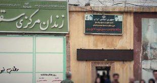 بر اساس گزارش خبرگزاری فارس شامگاه امروز تعداد ۸۰ زندانی از زندان شهر شهر سقز بعد از ایجاد شورش در زندان توانستند فرار کنند