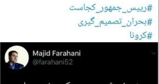 یکی از اعضا شورای شهر تهران و همچنین یک روزنامه نگار در انتقاد از رئیس جمهور حسن روحانی و دولت را در خصوص عدم توجه به بحران کرونا در کشور خواستار حضور رئیس جمهور در صحنه شدند