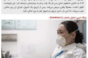 بر طبق اخبار منتشر شده یک زن چینی که فروشنده میگو زنده در بازار ووهان چین بود به عنوان اولین فرد مبتلا به کرونا ویروس معرفی شد