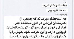 ارژنگ امیرفضلی یک نامه به ظریف برای اعزام هنرمندان جهت سرگرم کردن سالمندان اروپایی در صفحه اینستاگرامش منتشر کرد
