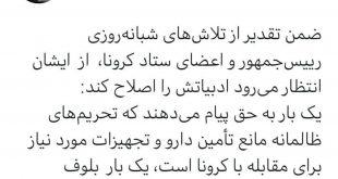 محمود صادقی نماینده مجلس در یک پست جنجالی خطاب به رئیس جمهور گفت : از رئیس جمهور انتظار می رود که ادبیاتش را اصلاح کند