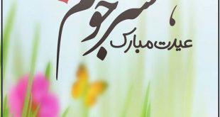 نوروز باستانی در راه است،شاید گفتن یک جمله ساده در خصوص تبریک عید میتواند بهترین هدیه به دوست یا همسر یا دیگر آشنایان باشد هرساله در نوروز باستانی ایرانیان مراسم دید و بازدیدهای عید رونق گرفته و بازار تبریکات عید داغ می شود