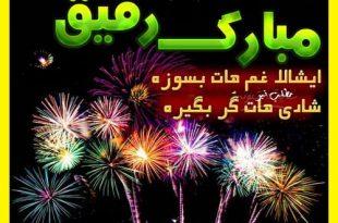 تاریخ صفحات ایران باستان همیشه پر بوده است از جشن هایی که نمایشگر فرهنگ و تاریخ کشور پهناور ایران می باشد .