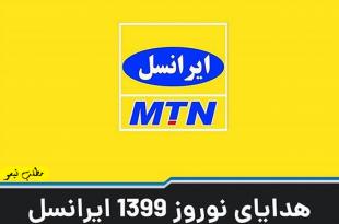 هدایای شرکت اپراتور ایرانسل برای نوروز ۱۳۹۹ اعلام شد،شرکت ایرانسل بسته های اینترنت را برای هدیه نوروز در نظر گرفته و تمامی مشترکان میتوانند از این هدایا بهرهمند شود