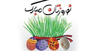 ایرانیان هر ساله عید نوروز را که مقارن با روز اول فروردین می باشد با برگزاری جشن های سنتی و دید و بازدیدهای خانوادگی و همچنین تبریک گفتن این عید باستانی به دوستان و آشنایان و همچنین تبریکات رسمی به همکاران خود آغاز می کنند