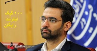 آذری جهرمی وزیر ارتباطات خبر اختصاص دادن ۱۰۰ گیگ اینترنت رایگان را در صفحه توییتر خود منتشر کرد و گفت؛ به اپراتورهای ارائه دهنده اینترنت adsl دستور داده شده تا این میزان اینترنت رایگان را برای مشترکین خود فعال کنند