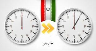 طبق تصویب و تائید دولت ساعت رسمی کشور از فردا شب 1 ساعت به جلو کشیده خواهد شد