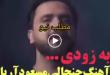 آهنگ جدید و جنجالی مسعود آریا به نام «برگرد» 19 فروردین از تمامی رسانه های معتبر پخش خواهد شد