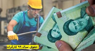 روز گذشته شورای عالی کار با تصویب افزایش ۲۱ درصدی حقوق کارگران برای سال ۹۹ موافقت کرد و همچنین میزان بن کارگری از ۱۹۰ هزار تومان به ۴۰۰ هزار تومان افزایش پیدا کرد